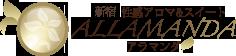 東京都 新宿区 アラマンダ
